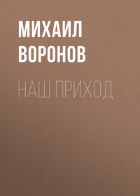 Михаил Воронов - Наш приход