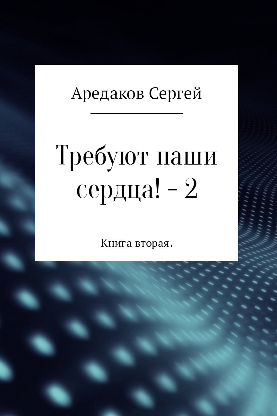 Сергей Аредаков - Требуют наши сердца!– 2