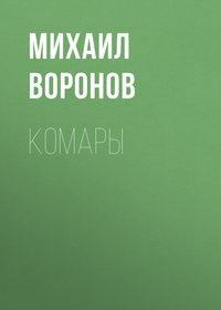 Михаил Воронов - Комары