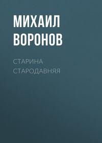 Воронов, Михаил  - Старина стародавняя