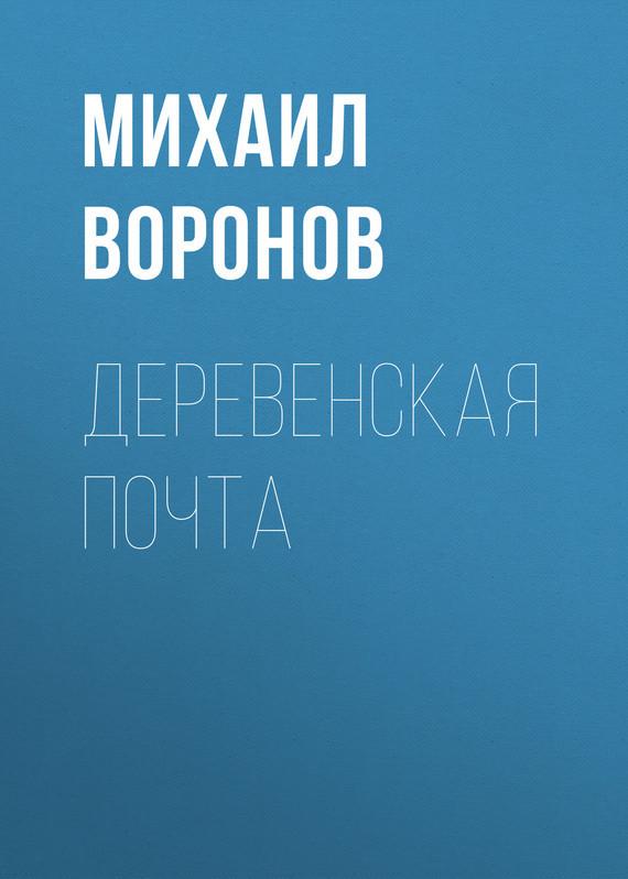 захватывающий сюжет в книге Михаил Воронов