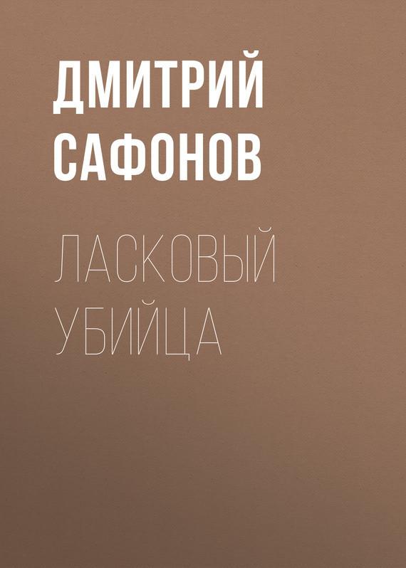 яркий рассказ в книге Дмитрий Сафонов