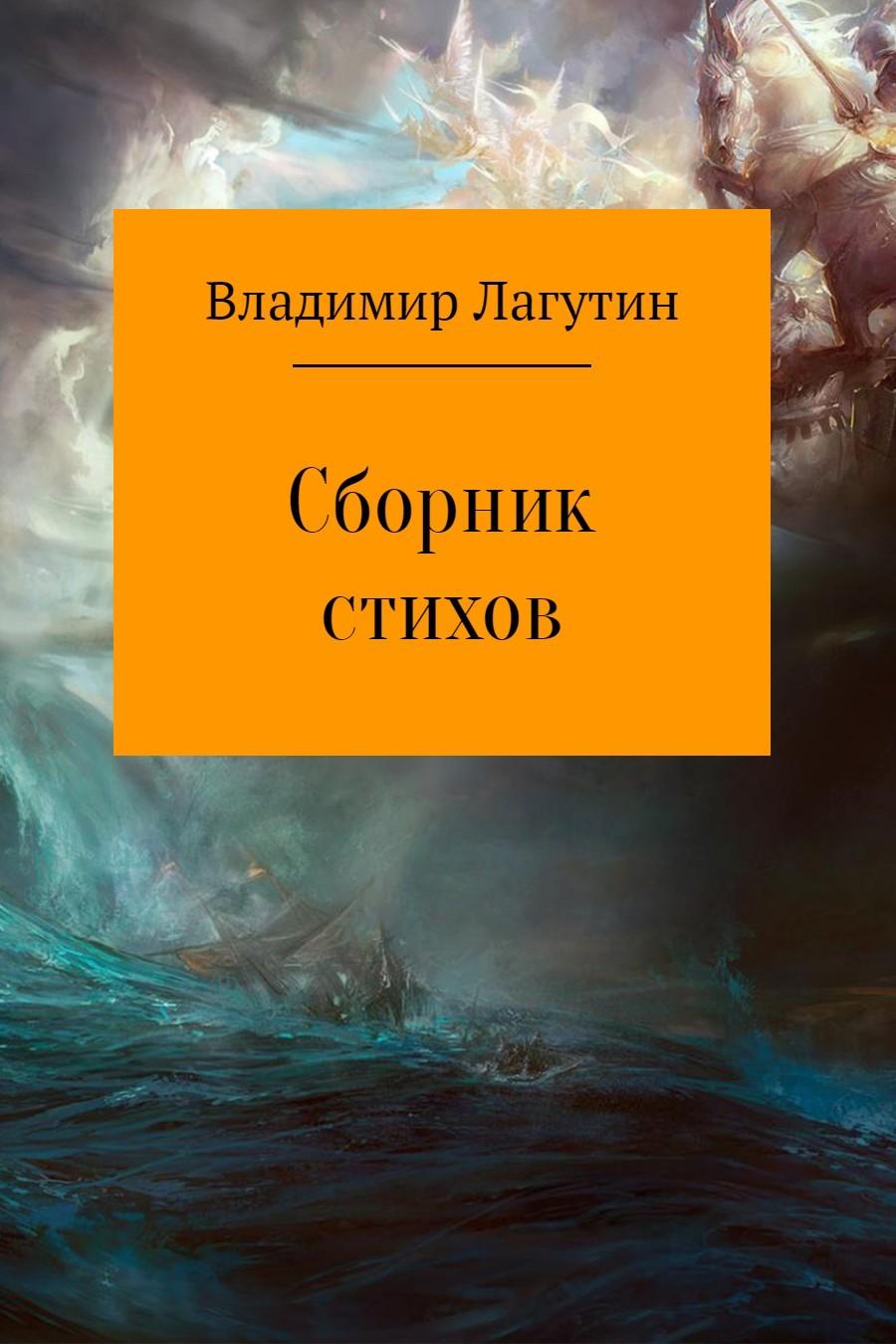 ович Сборник стихов