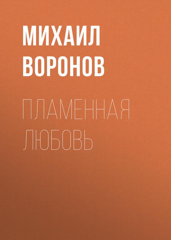 Михаил Воронов бесплатно
