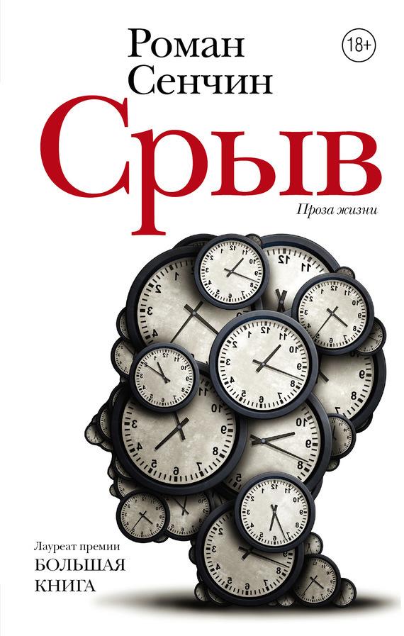 Роман Сенчин Срыв (сборник) роман сенчин день рождения