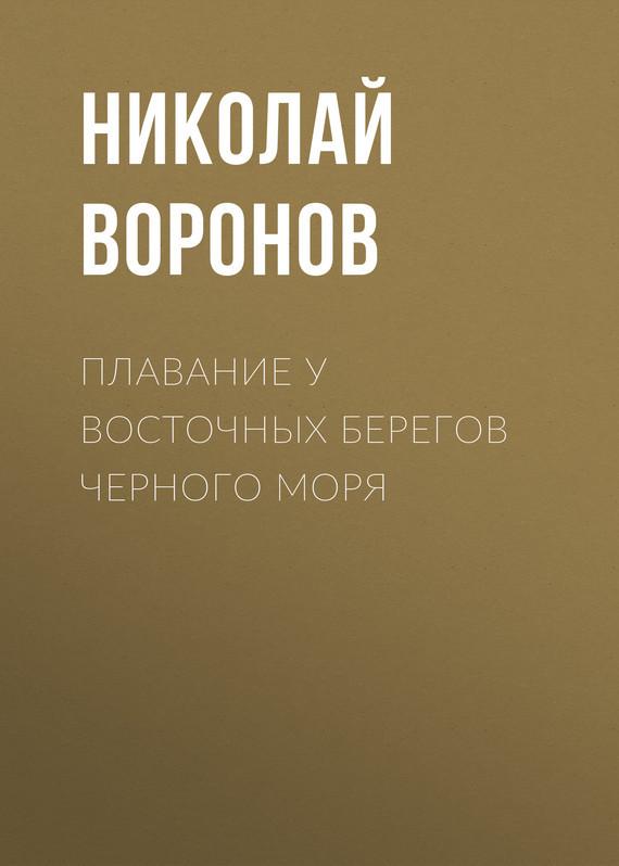 Николай Воронов бесплатно