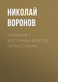 Николай Воронов - Плавание у восточных берегов Черного моря