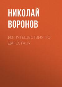 Николай Воронов - Из путешествия по Дагестану