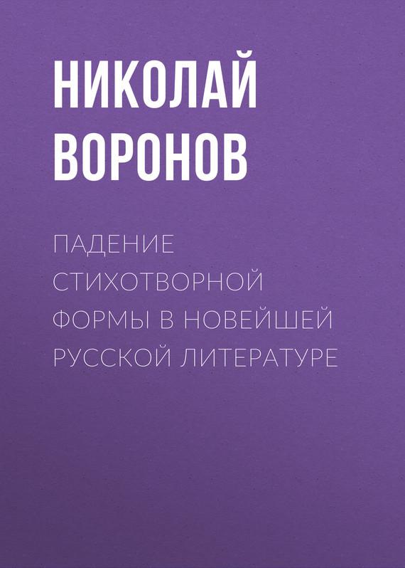 интригующее повествование в книге Николай Воронов