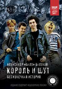 Александр «Балу» Балунов - Король и Шут. Бесконечная история