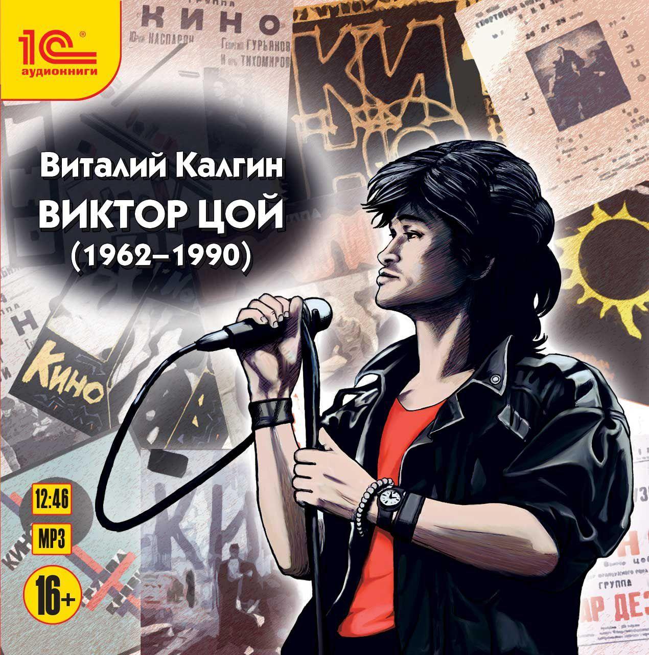 Виталий Калгин Виктор Цой (1962-1990) история группы звуки му