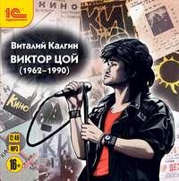 Калгин, Виталий  - Виктор Цой (1962-1990)