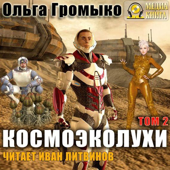 Ольга Громыко бесплатно