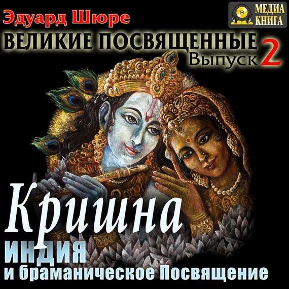 Обложка книги Кришна. Индия и браманическое посвящение. Выпуск 2, автор Эдуард Шюре