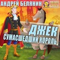 Андрей Белянин - Джек сумасшедший король