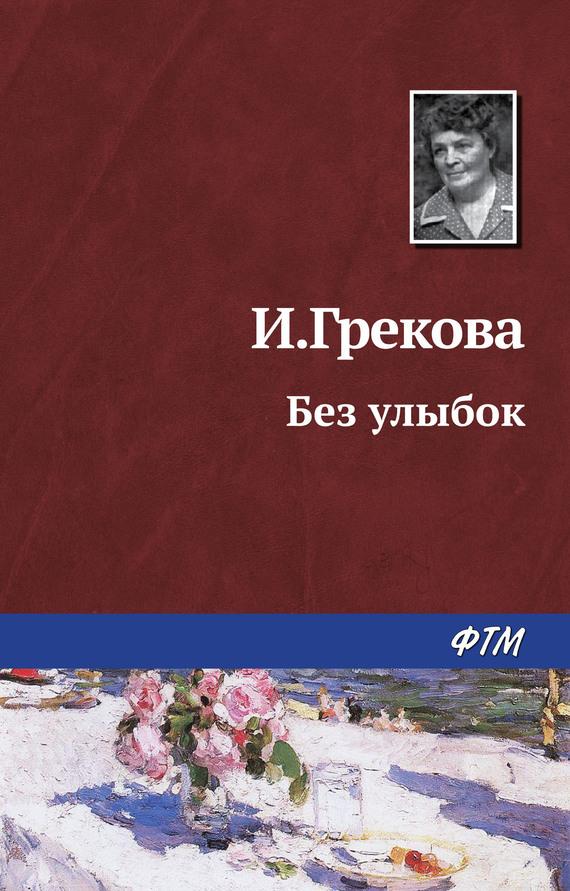 И. Грекова Без улыбок и грекова маленький гарусов