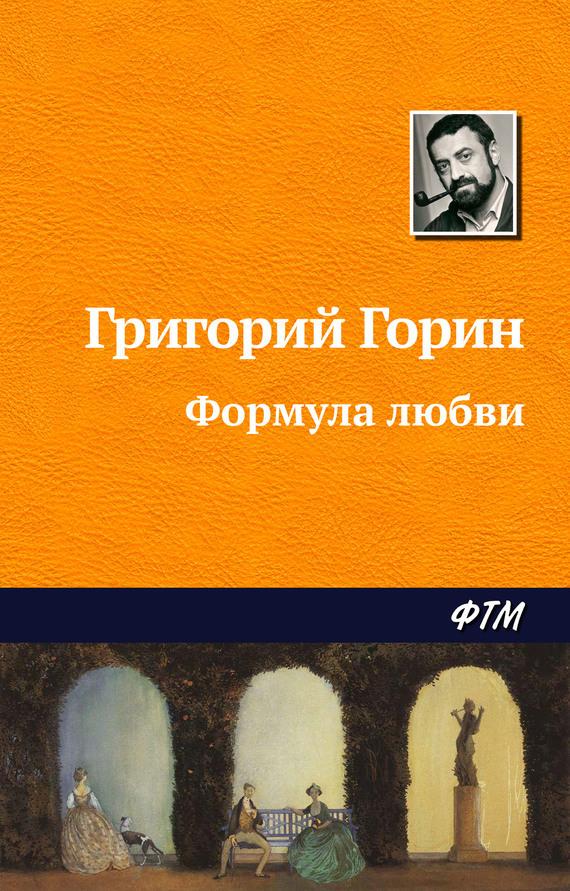 Григорий Горин Формула любви григорий горин иронические мемуары