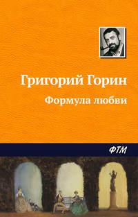 Горин, Григорий  - Формула любви