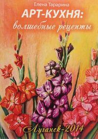Тарарина, Елена  - Арт-кухня. Волшебные рецепты
