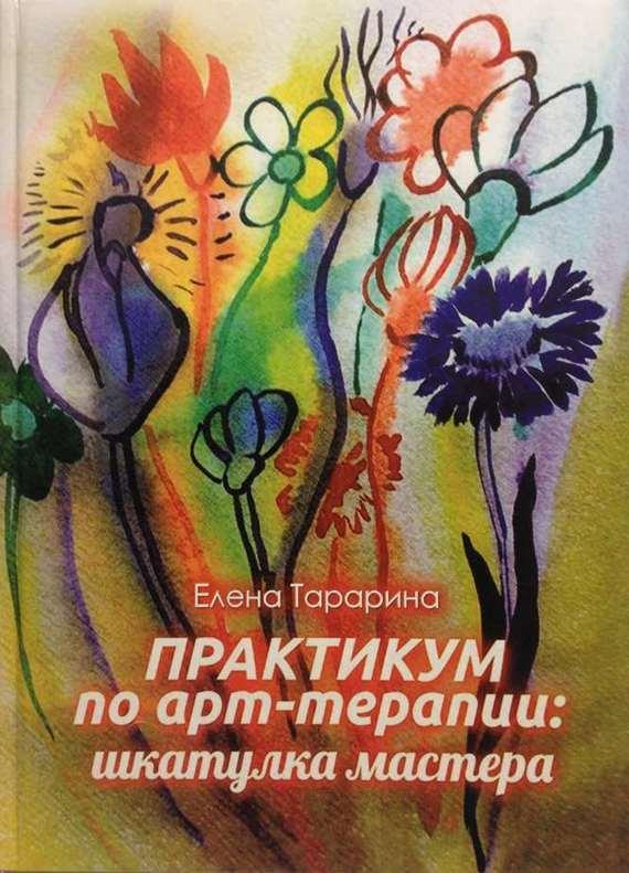 Елена Тарарина бесплатно