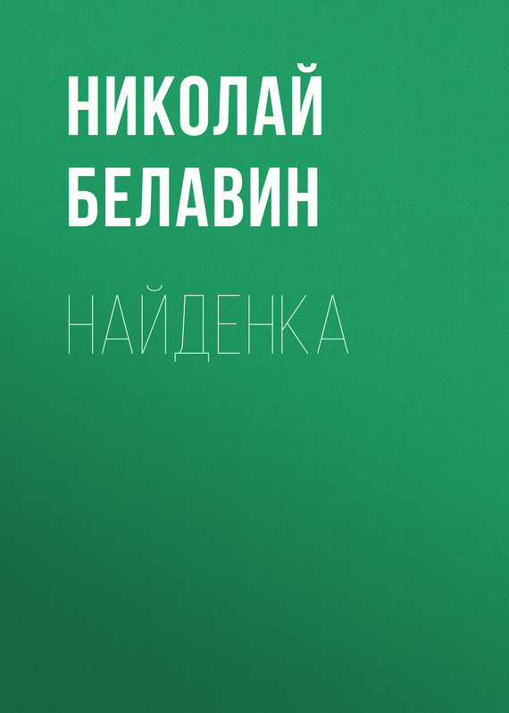 Николай Белавин бесплатно