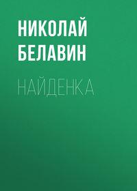 Белавин, Николай  - Найденка