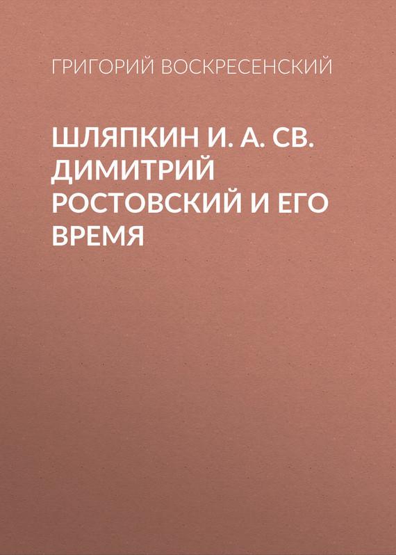 Обложка книги Шляпкин И. А. Св. Димитрий Ростовский и его время, автор Воскресенский, Григорий