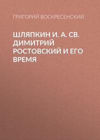 Григорий Воскресенский - Шляпкин И. А. Св. Димитрий Ростовский и его время