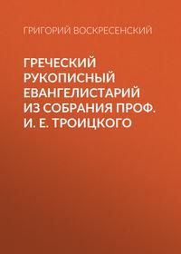 Воскресенский, Григорий  - Греческий рукописный Евангелистарий из собрания проф. И. Е. Троицкого