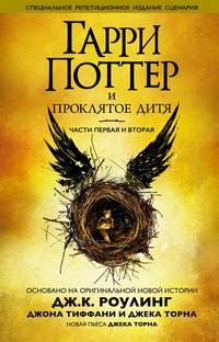Роулинг, Дж. К.  - Гарри Поттер и проклятое дитя. Части первая и вторая. Специальное репетиционное издание сценария