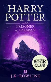 Роулинг, Дж. К.  - Harry Potter and the Prisoner of Azkaban