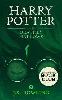 Роулинг, Дж. К.  - Harry Potter and the Deathly Hallows