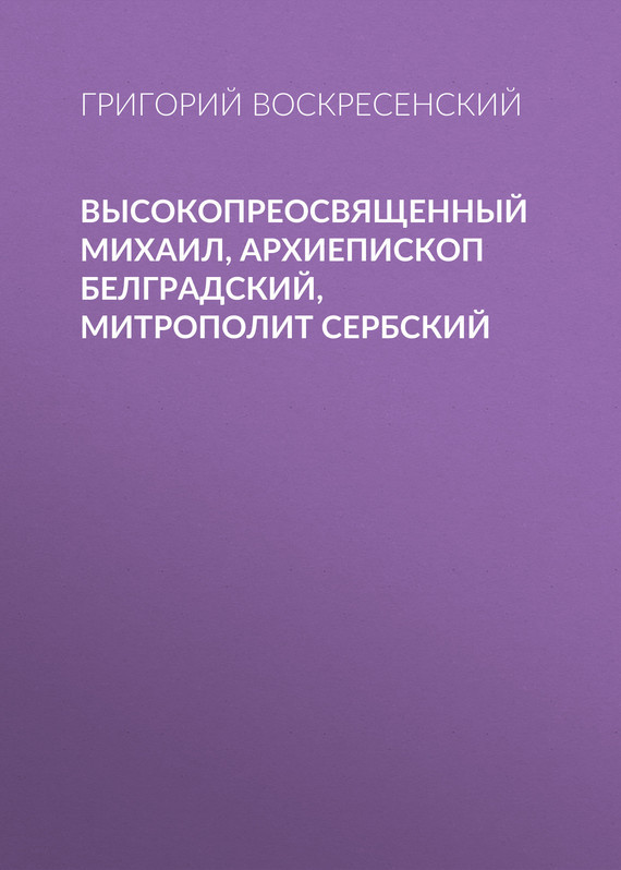 обложка книги static/bookimages/28/47/38/28473801.bin.dir/28473801.cover.jpg