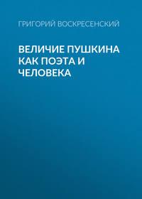 - Величие Пушкина как поэта и человека