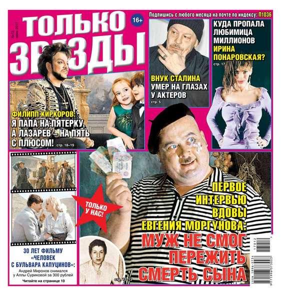 Желтая Газета. Только Звезды 12-2017