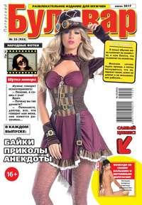 бульвар, Редакция газеты Питерский  - Питерский Бульвар 25-2017
