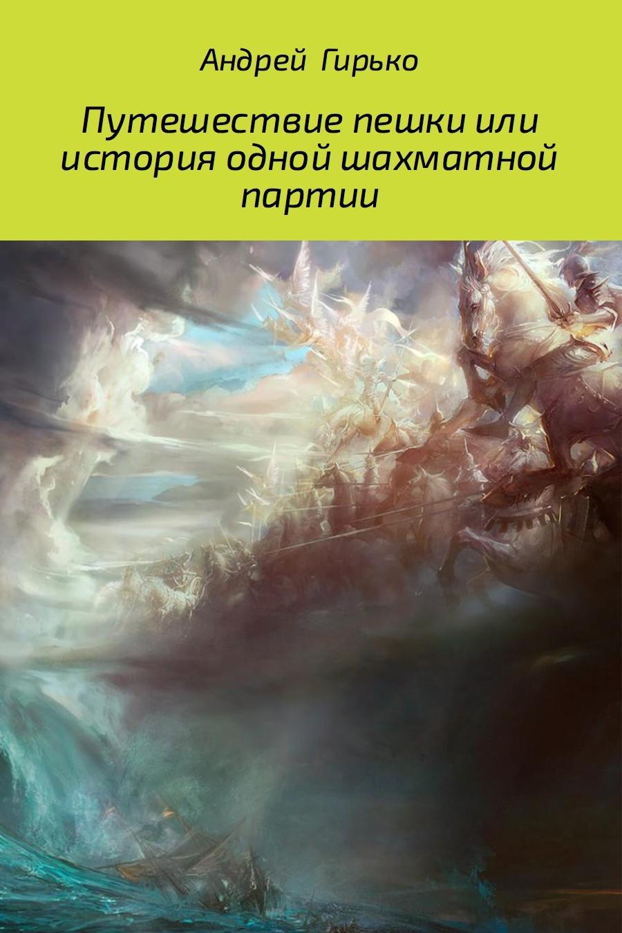 Андрей Гирько - Путешествие пешки, или история одной шахматной партии