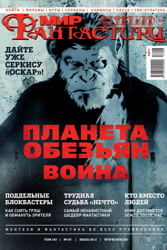 mirf.ru Журнал Мир фантастики – июль 2017 mirf ru журнал мир фантастики – июль 2016