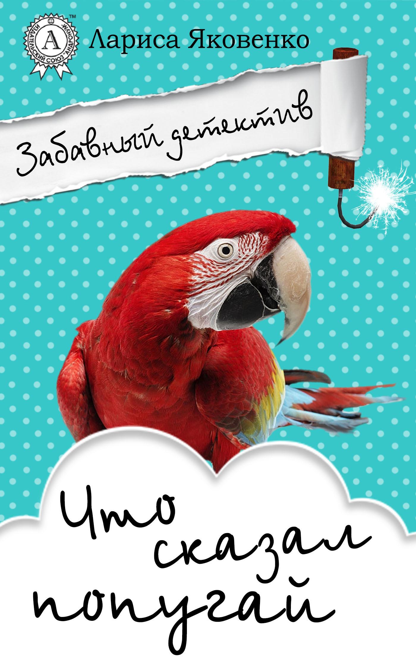 Что сказал попугай случается неторопливо и уверенно