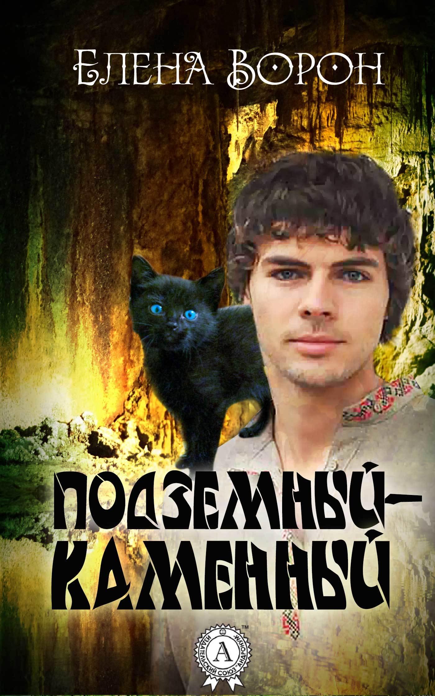 Елена Ворон Подземный-Каменный вайц к мир юных
