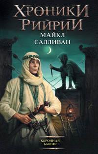 Майкл Салливан - Коронная башня