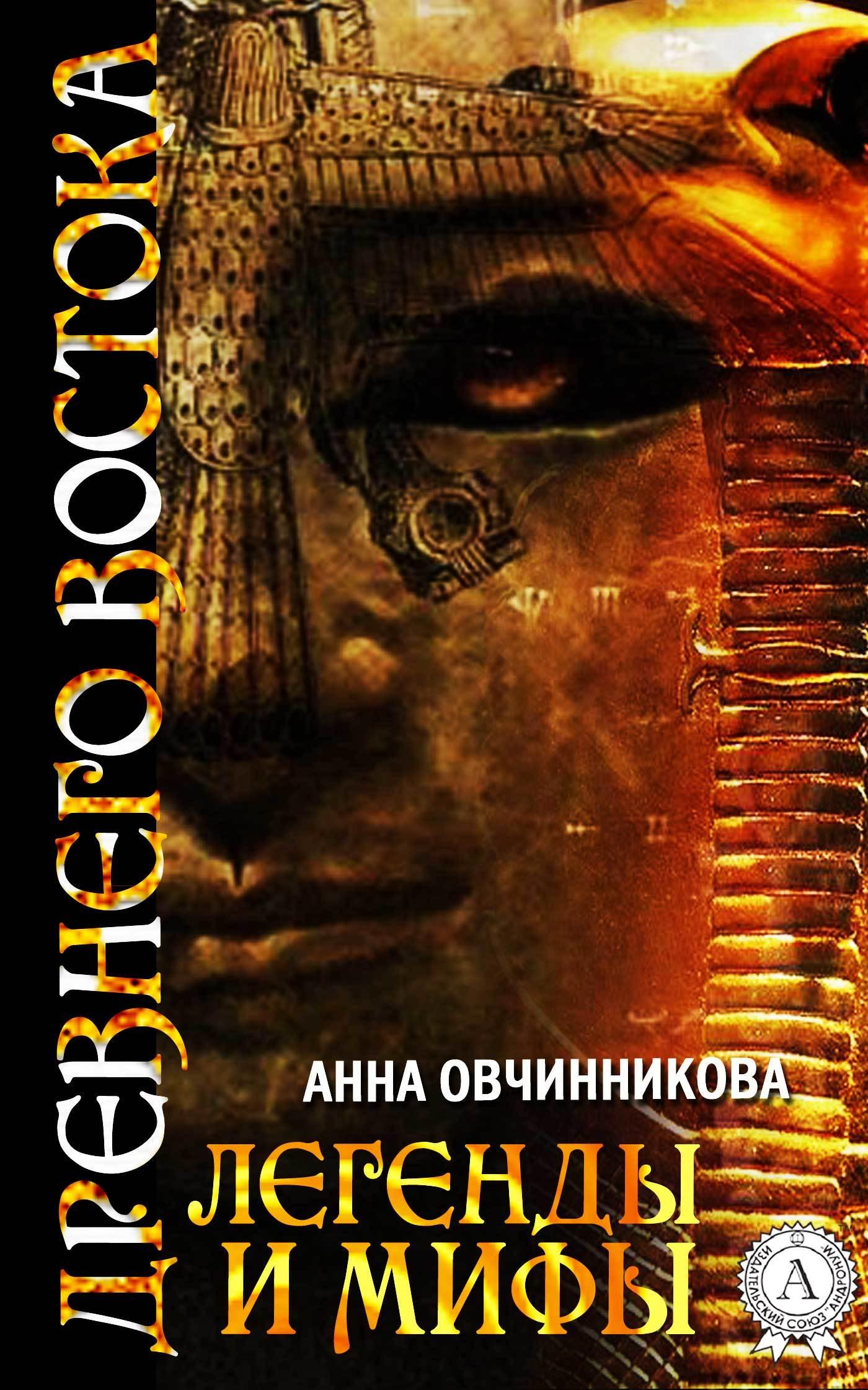 Обложка книги Легенды и мифы Древнего Востока, автор Овчинникова, Анна
