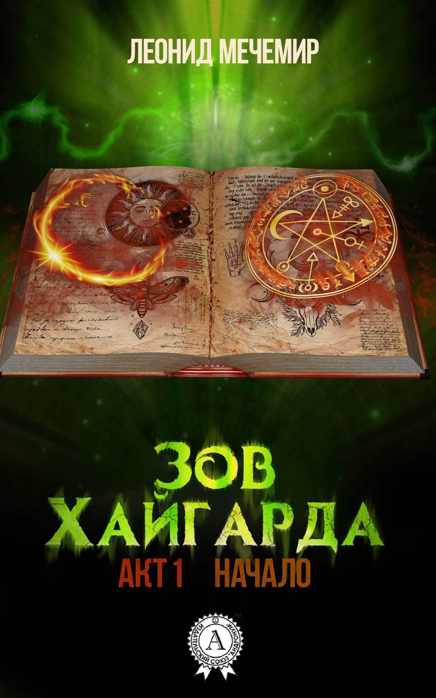 Леонид Мечемир бесплатно