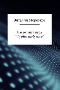 Морозков, Виталий Аркадьевич  - Настольная игра «Футбол на бумаге»