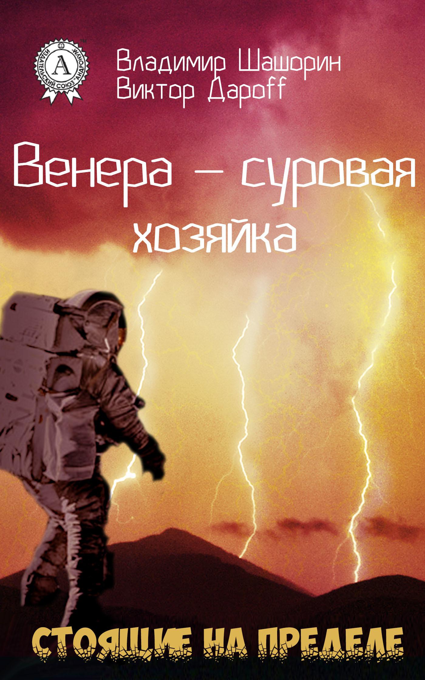 Владимир Шашорин, Виктор Дароff - Венера – суровая хозяйка