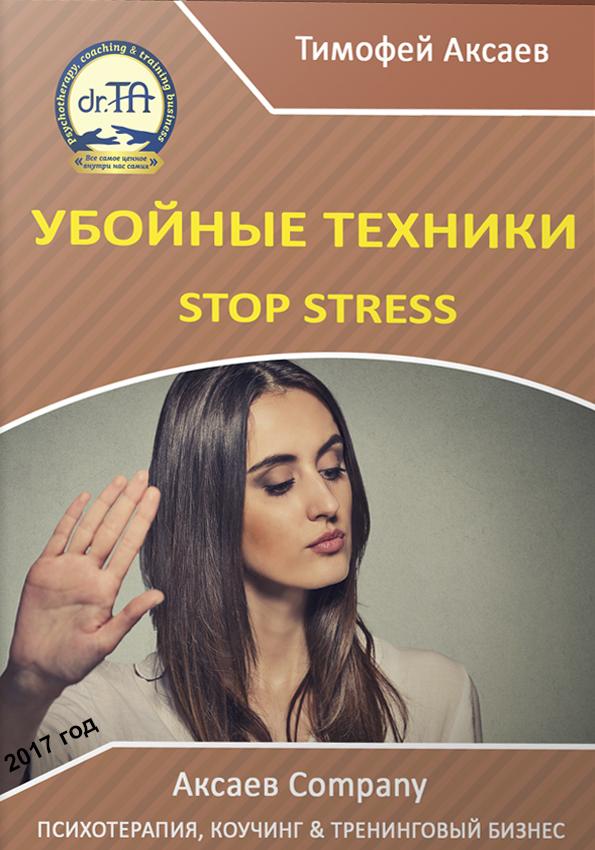 Тимофей Аксаев - Убойные техникики Stop stress [часть I]