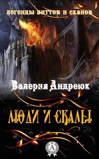 Андреюк, Валерия  - Люди и скалы
