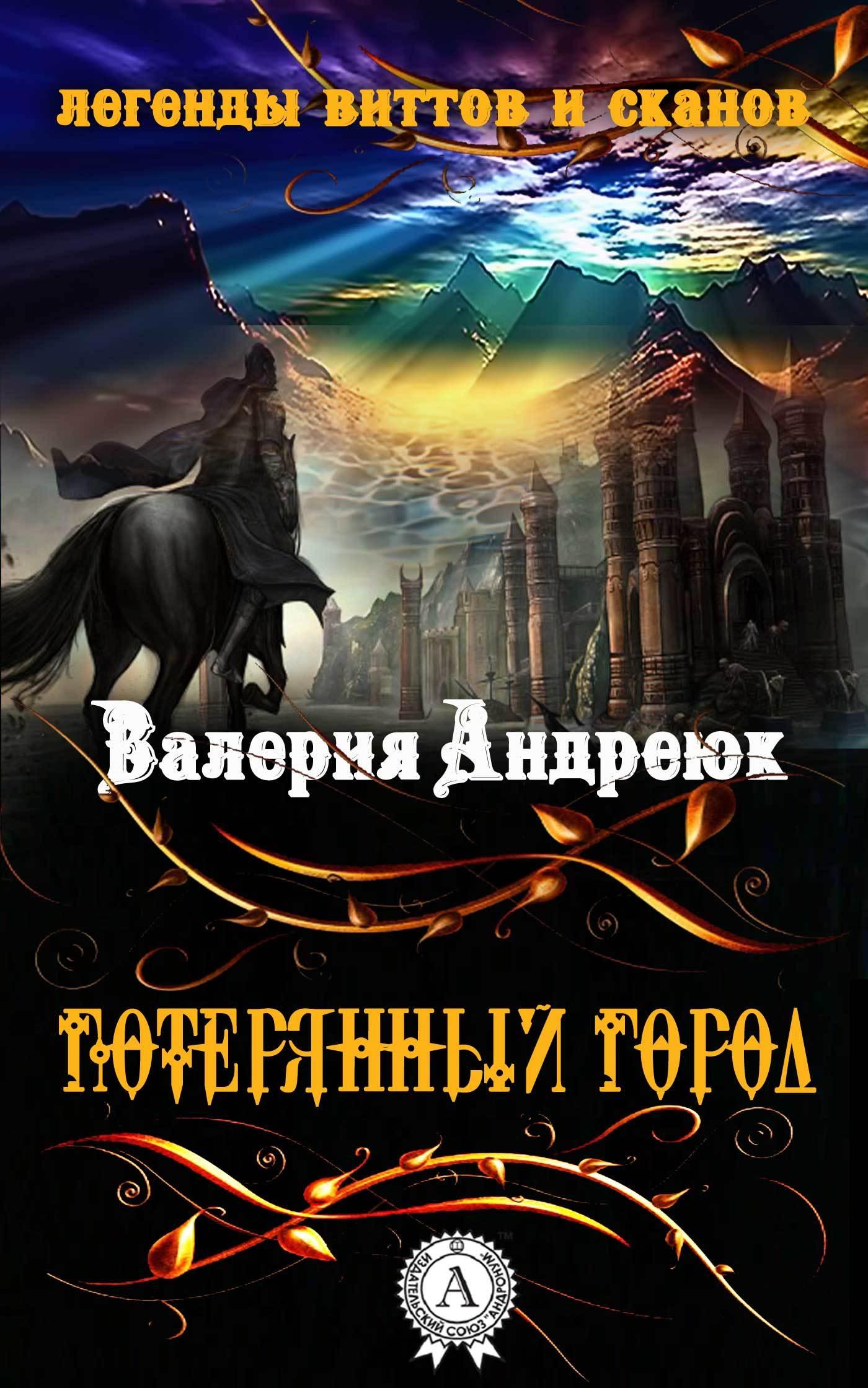 Валерия Андреюк Потерянный город капельный полив цена 2012 года купить город днепропетровск украина