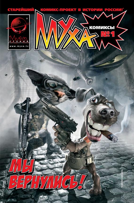 Отсутствует Муха. Журнал комиксов. №1/2009 отсутствует герменея 1 1 2009