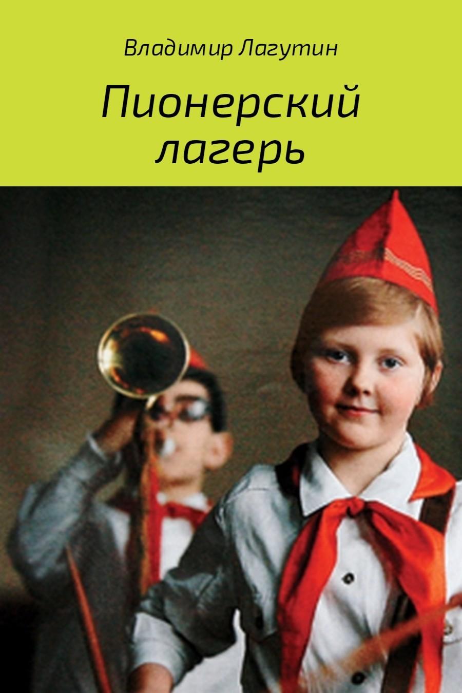 Обложка книги Пионерский лагерь, автор Лагутин, Владимир Владимирович